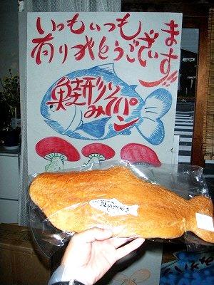 原菓子舗ミソパン