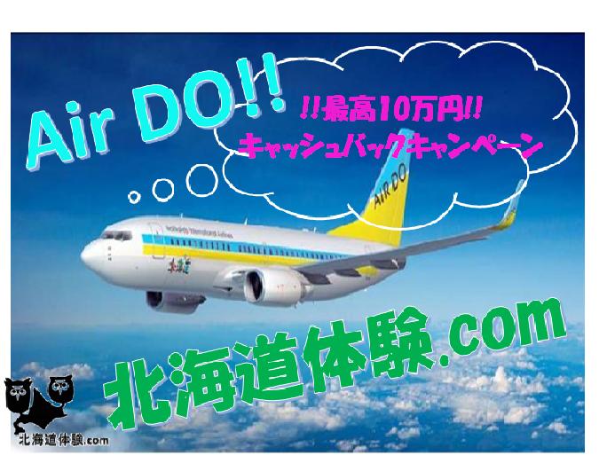 ★★Airdo×北海道体験.png