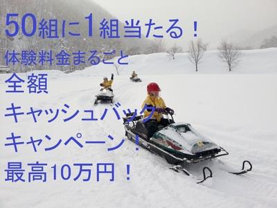 10万円キャッシュバック画像冬.jpg