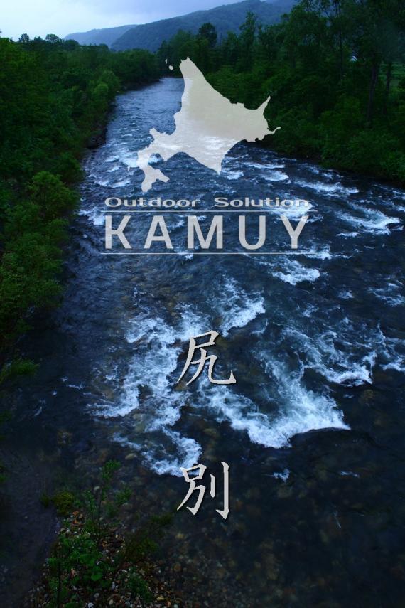 KAMUY, ニセコ, ドリフトボートフィッシング