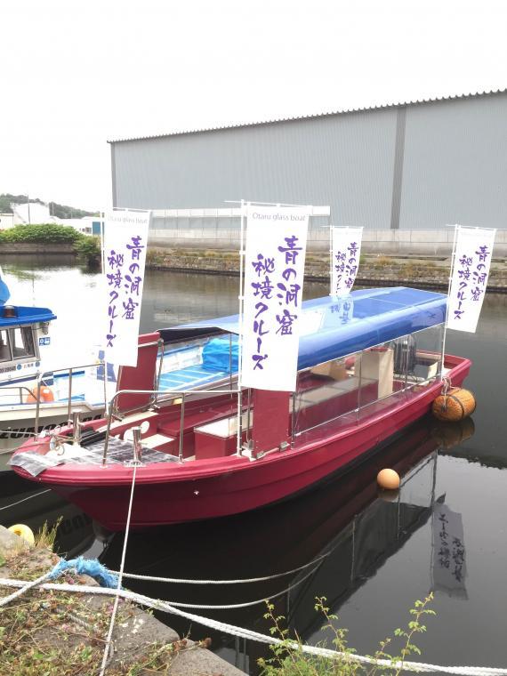 グラスボートで行く青の洞窟,アクア合同会社,北海道