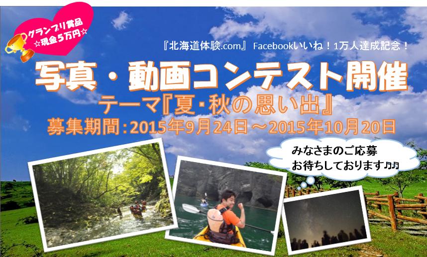 写真動画コンテスト 画像.png