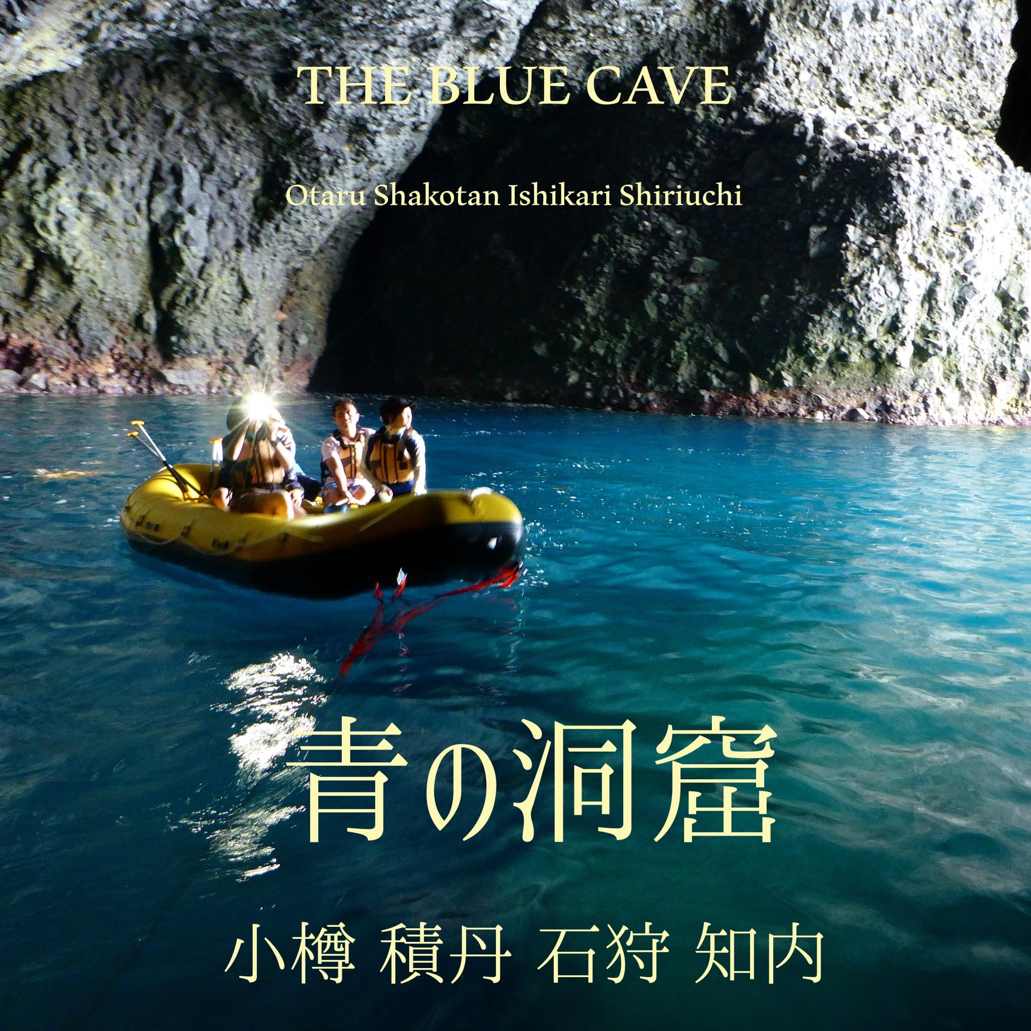 青の洞窟,特集