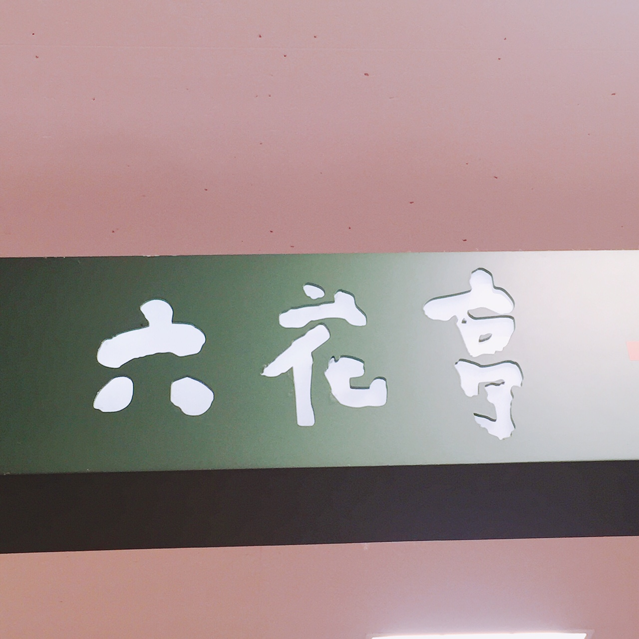 六花亭 札幌エスタ店
