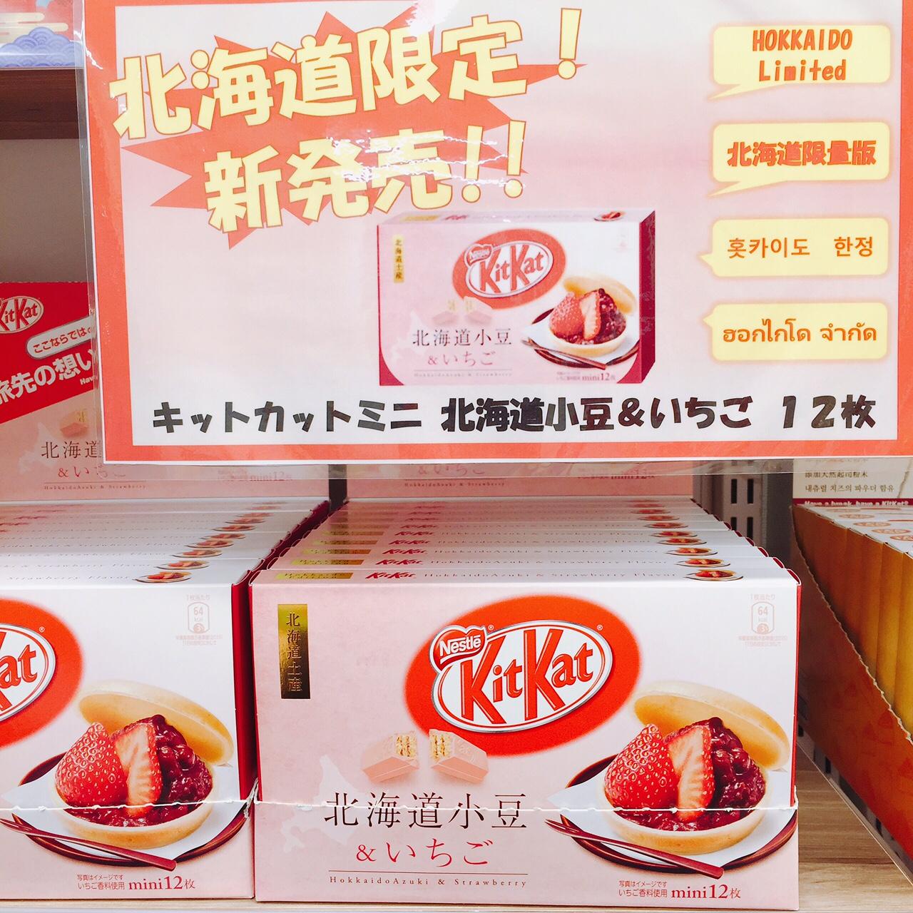 キットカットミニ 北海道小豆&いちご