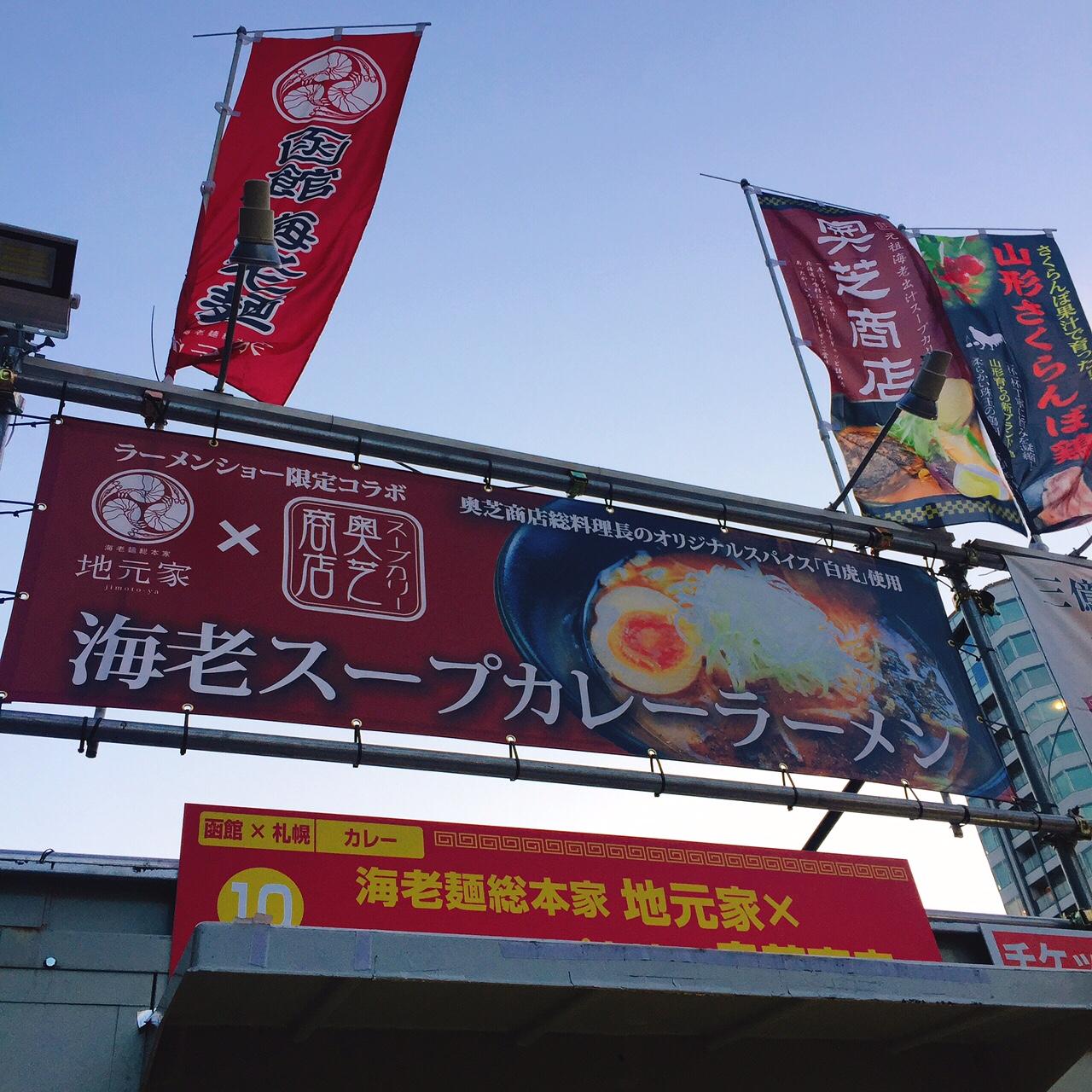 札幌ラーメンショー出店