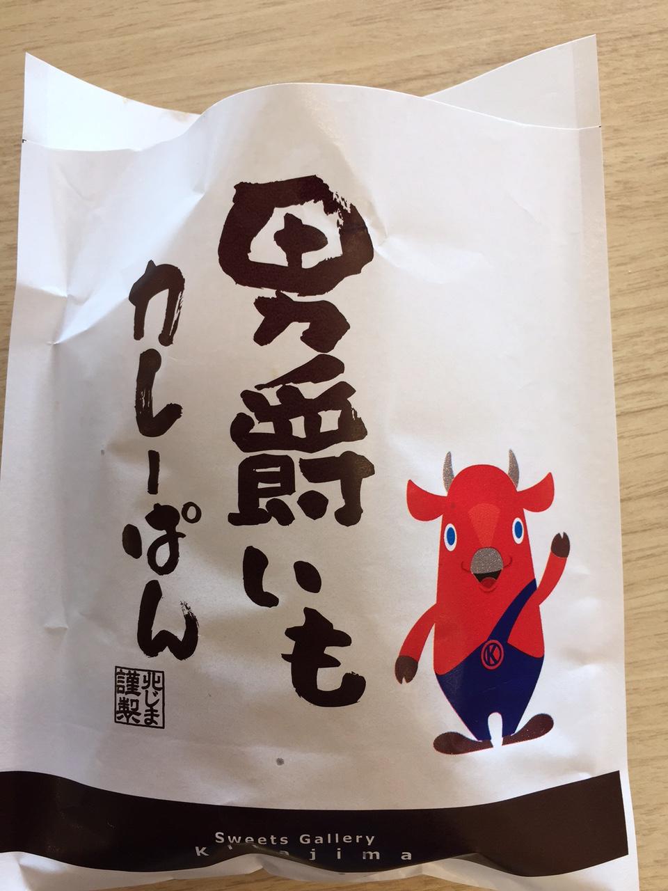 木古内 カレーパン