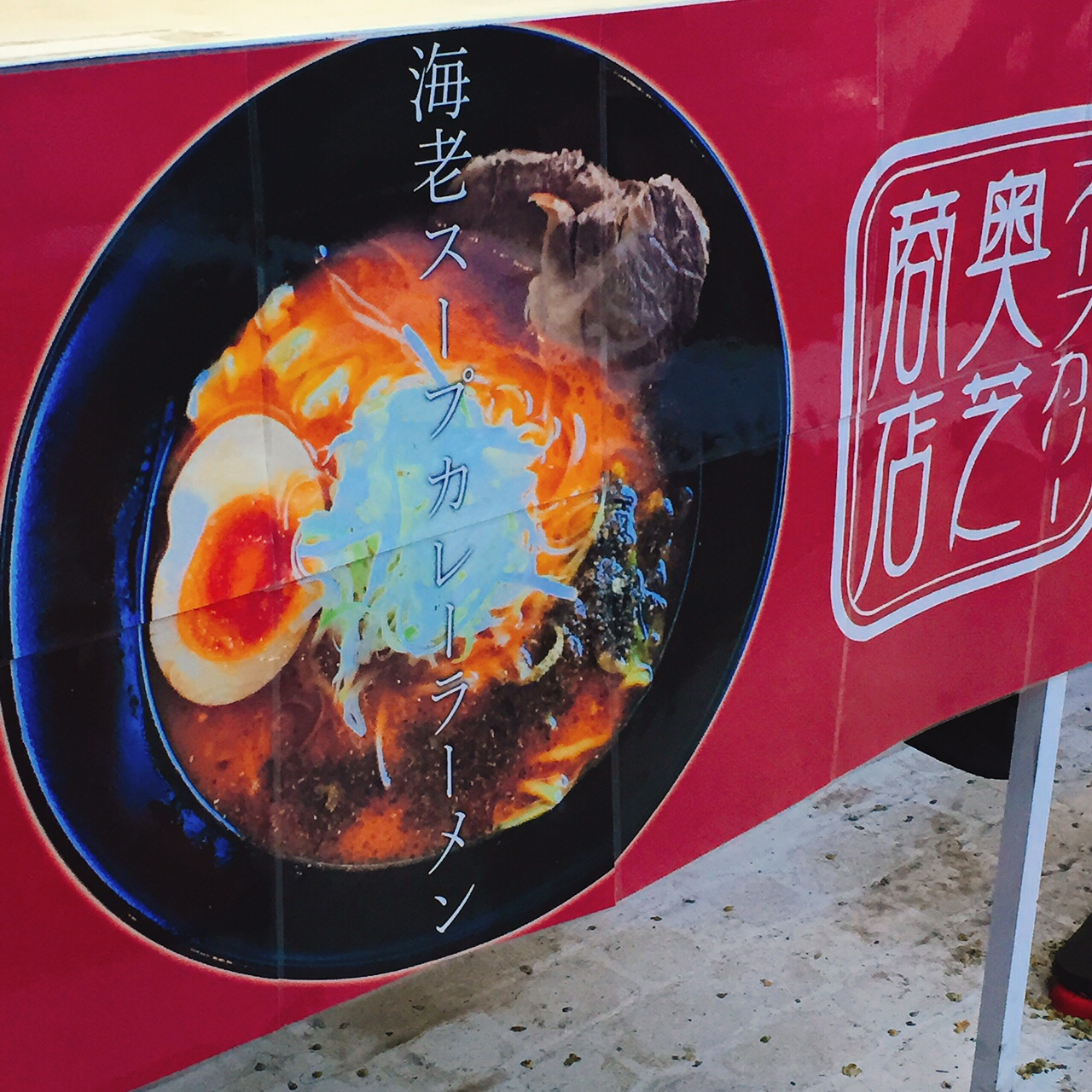 海老麺総本家 地元家×スープカリー奥芝商店